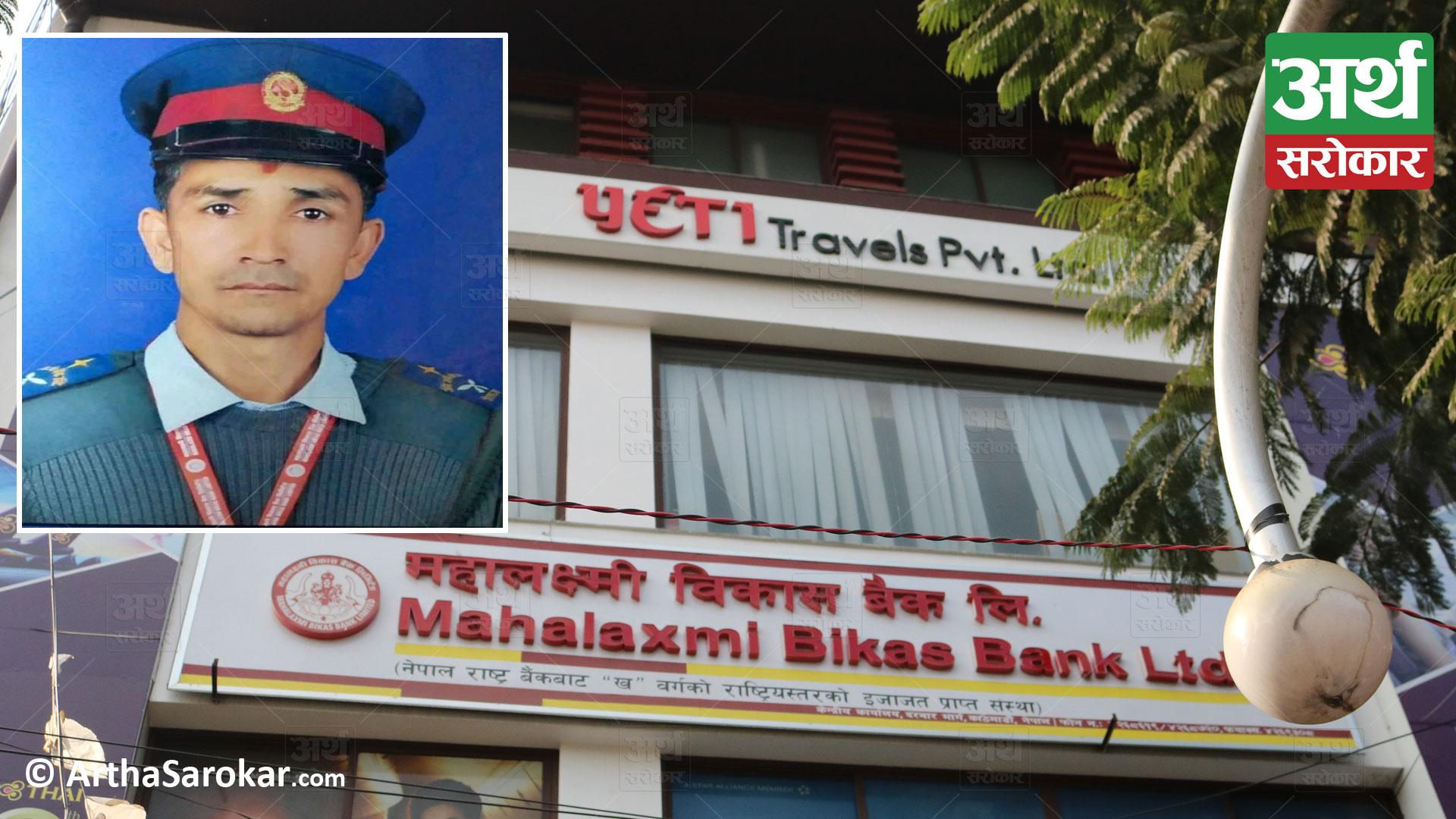 महालक्ष्मी विकास बैंकका कर्मचारीको मृत्यु