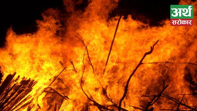 आगलागी हुँदा इलेक्ट्रिक तथा खाद्य सामग्री जलेर नष्ट