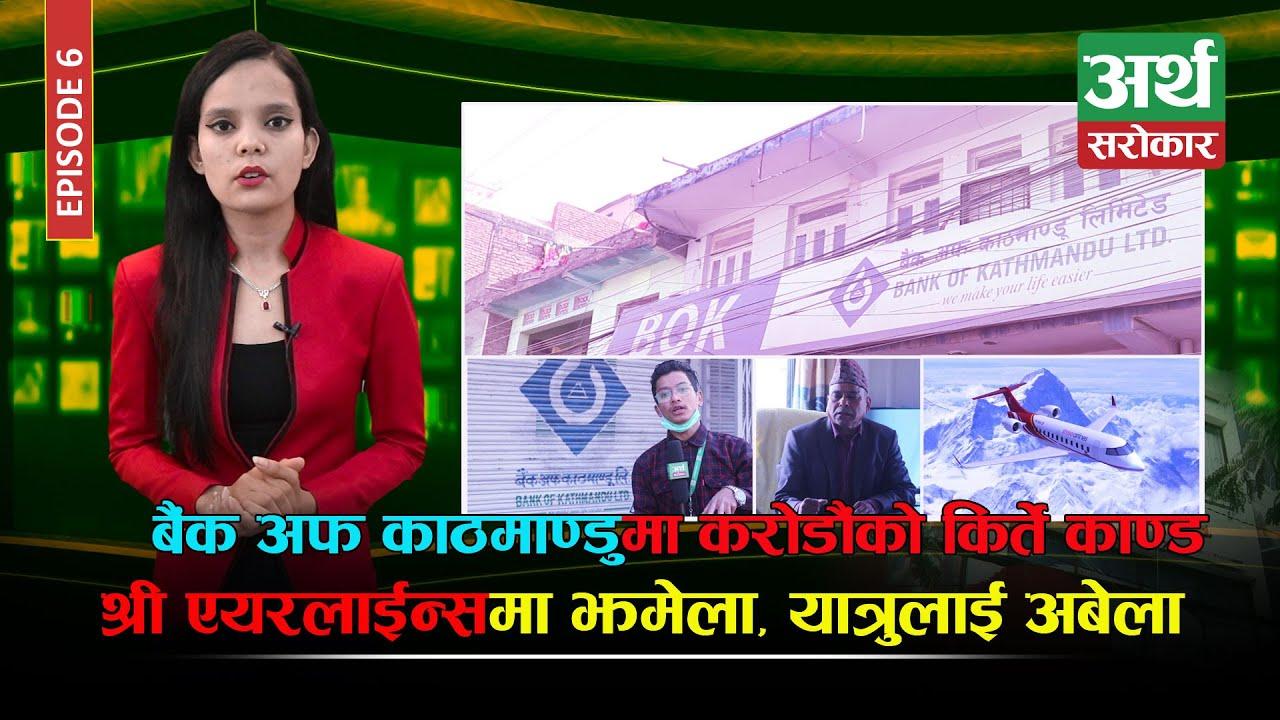 मिसन सुदूरपश्चिम-६ः 'बैंक अफ काठमाण्डूमा किर्ते काण्ड, कर्मचारीलाई फसाउन खोज्दा हाकिम आफैं फसे'