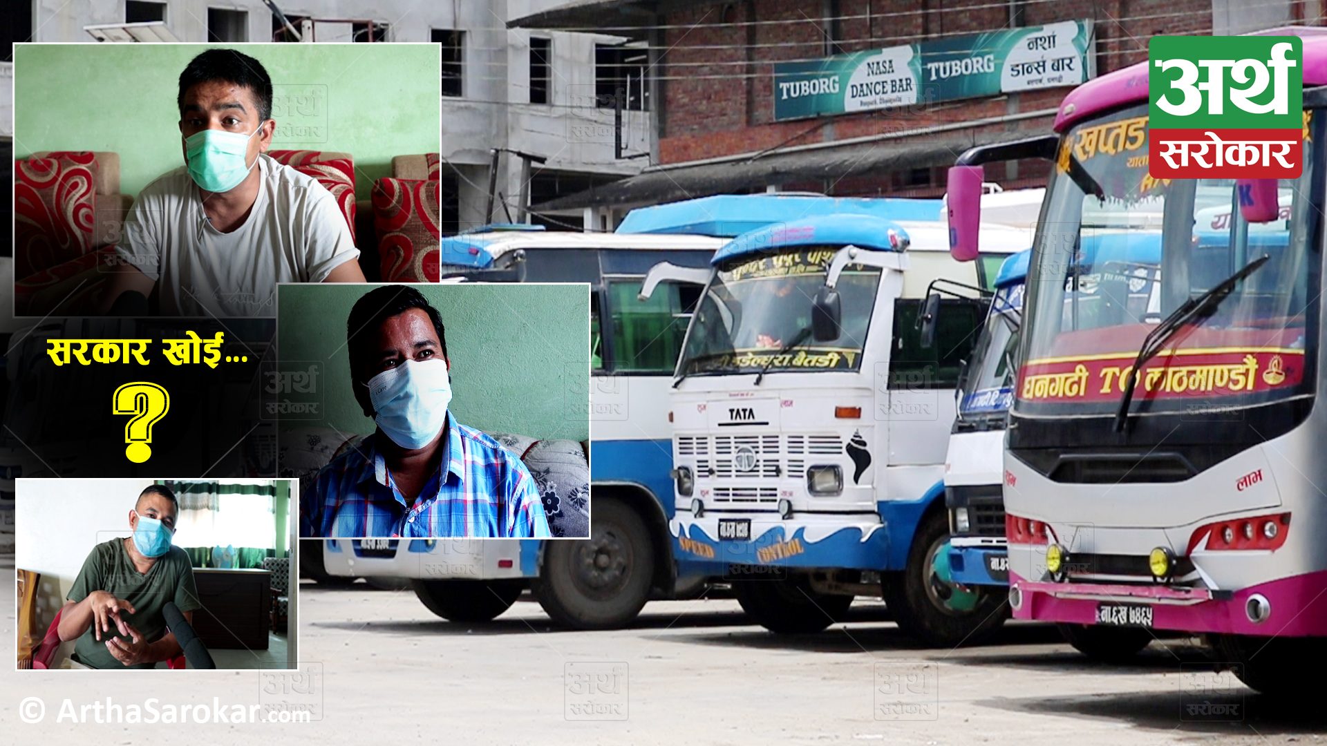 यातायात व्यवसायीको पीडाः पुर्नकर्जाको नाममा बैंकले झुक्यायो, सरकार रमिते बन्यो !